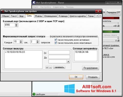 Screenshot Net Speakerphone Windows 8.1