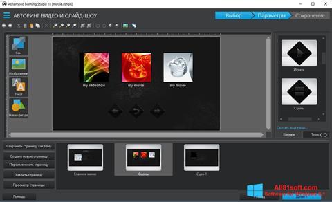 Screenshot Ashampoo Burning Studio Windows 8.1